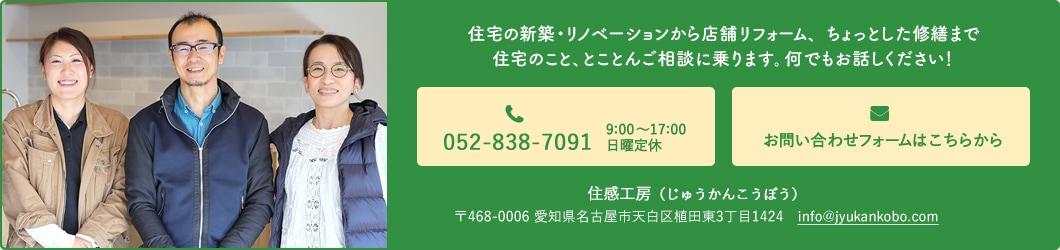 Tel:052-838-7091 お問い合わせはこちら