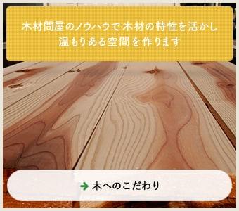 木へのこだわり 木材問屋のノウハウで木材の特性を活かし 温もりある空間を作ります