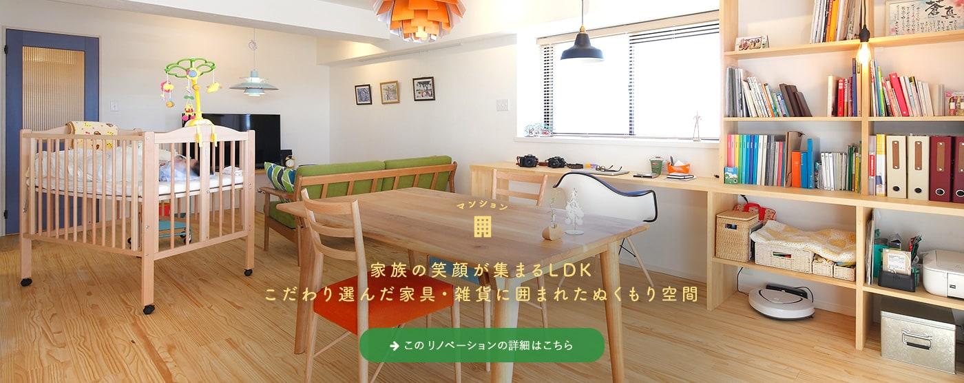 家族の笑顔が集まるLDK こだわり選んだ家具・雑貨に囲まれたぬくもり空間