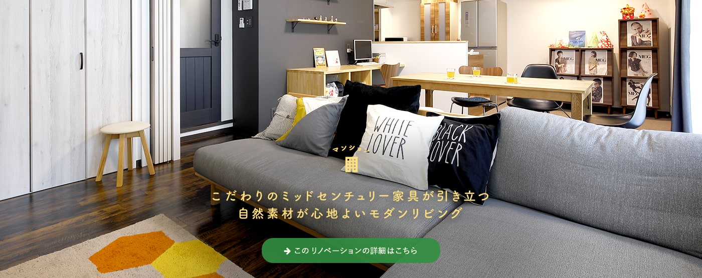 こだわりのミッドセンチュリー家具が引き立つ、自然素材が心地よいモダンリビング