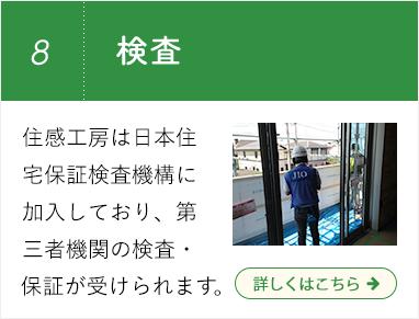 08. 検査  住感工房は日本住宅保証検査機構に加入しており、第三者機関の検査・保証が受けられます。
